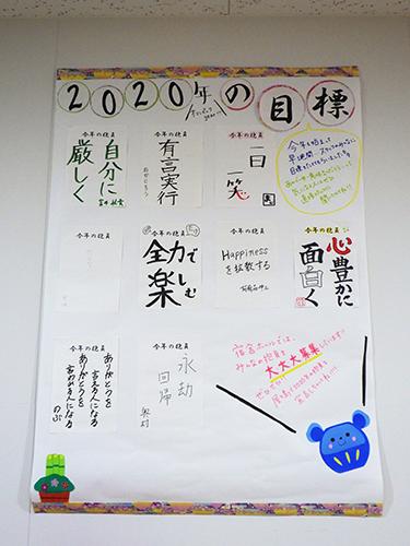 スタッフや生徒の今年の抱負を宿舎のホールに掲示しています